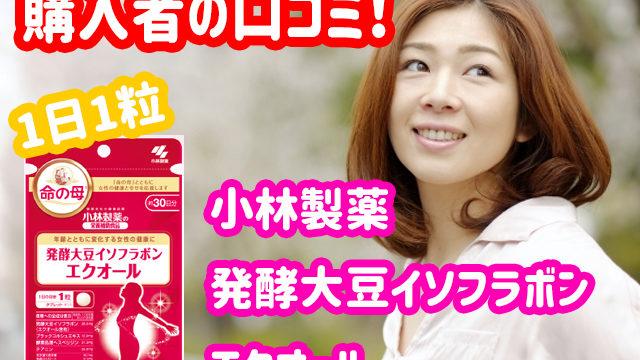 kobayashi-pharmaceutical-equol